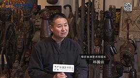 非洲艺术的东方使者邓国云