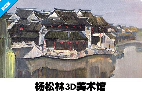 杨松林3D美术馆