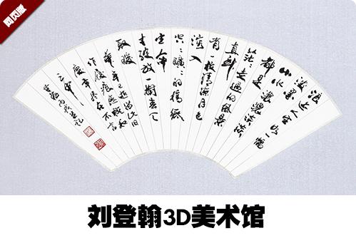 刘登翰3D美术馆