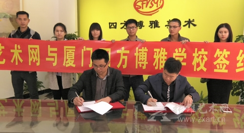 张雄书画院美术馆馆长陈家心与四方博雅美术学校校长吴东山签署合作协议