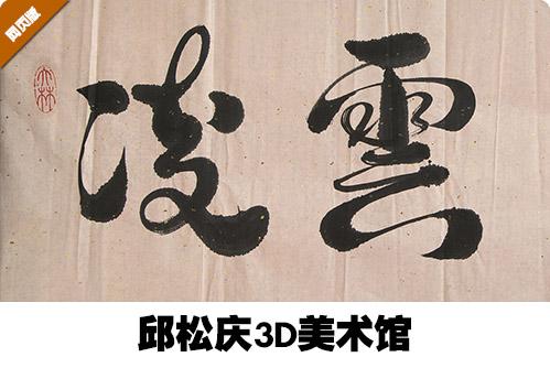 邱松庆3D美术馆