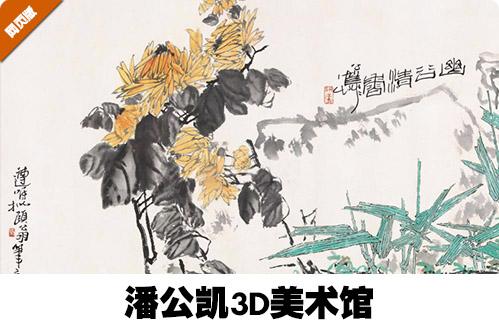 潘公凯3D美术馆