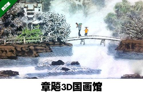 章飚3D国画馆