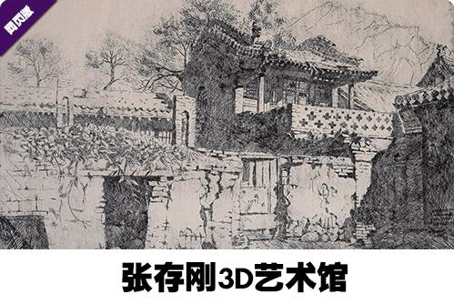 张存刚3D艺术馆