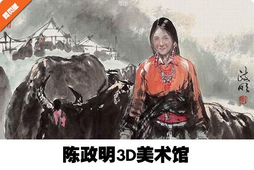 陈政明3D美术馆