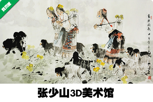 张少山3D美术馆