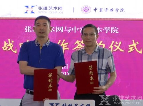张雄艺术网与中富资本学院达成合作协议