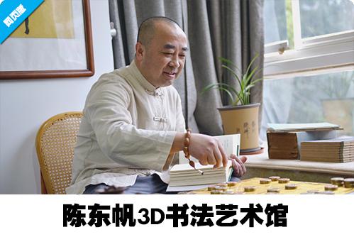 陈东帆3D书法艺术馆