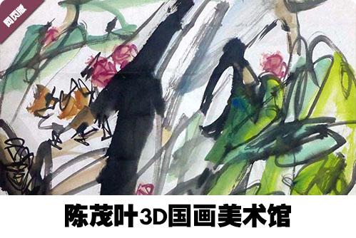陈茂叶3D国画美术馆