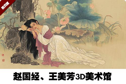 赵国经和王美芳3D美术馆