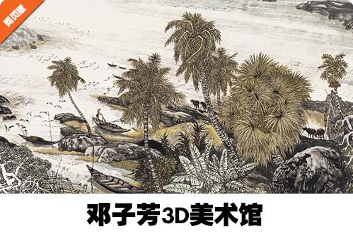 邓子芳3D美术馆