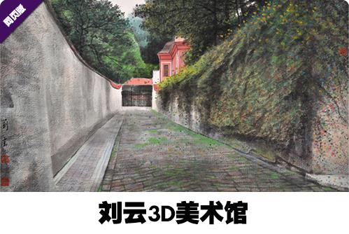 刘云3D美术馆