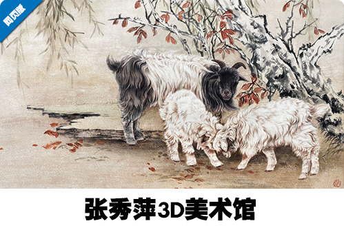 张秀萍3D美术馆