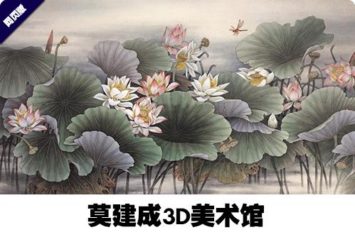 莫建成3D美术馆