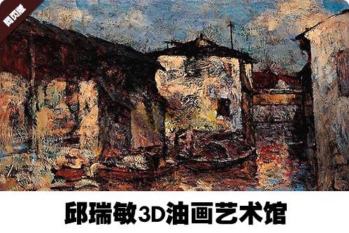 邱瑞敏3D油画艺术馆
