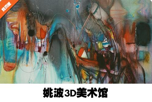 姚波3D美术馆