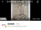 王中军《四君子》献爱慈善拍 15.7万成交