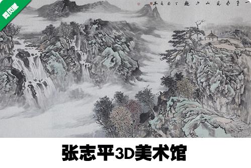 张志平3D美术馆