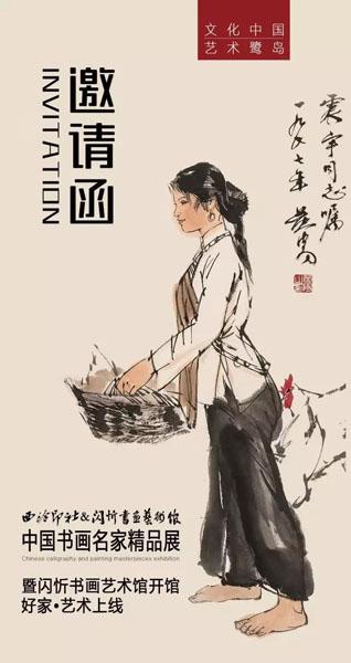 西泠印社&闪忻书画艺术馆中国书画名家精品展8月18登鹭