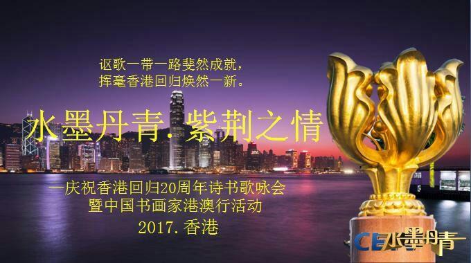 著名书法家蔡敬忠受邀参加《紫荆之情-庆祝香港回归20周年诗书歌咏会》