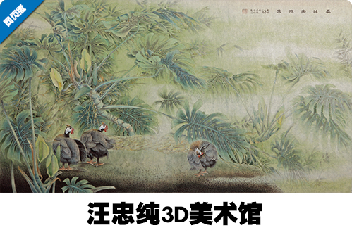 汪忠纯3D美术馆