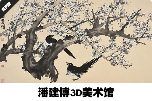 潘建博3D美术馆