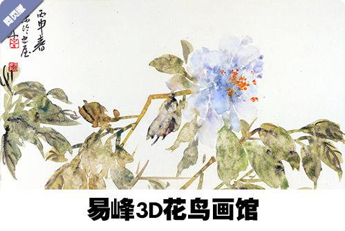 易峰3D花鸟画馆