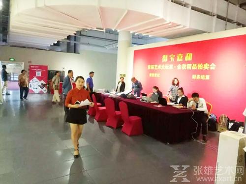 北京御宝嘉和国际拍卖有限公司
