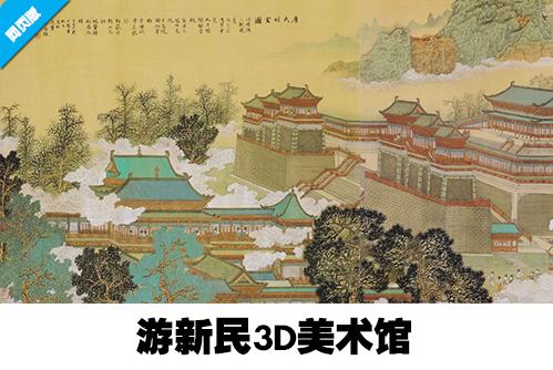 游新民3D美术馆