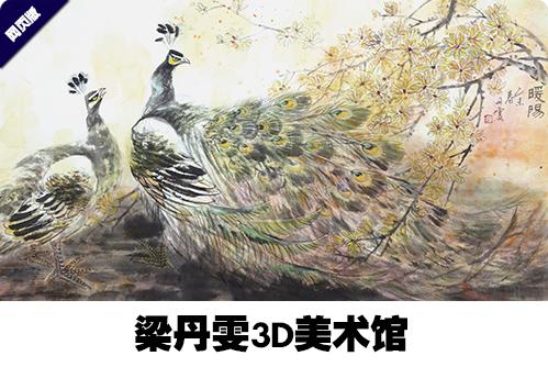 梁丹雯3D美术馆