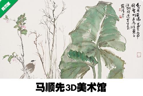 馬順先3D美術館