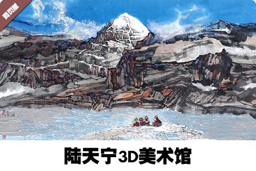 陆天宁3D美术馆