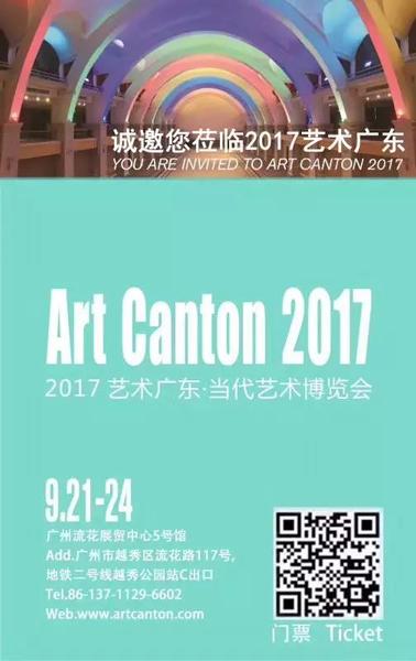 """盛邀您出席""""艺术广东·当代艺术博览会"""""""
