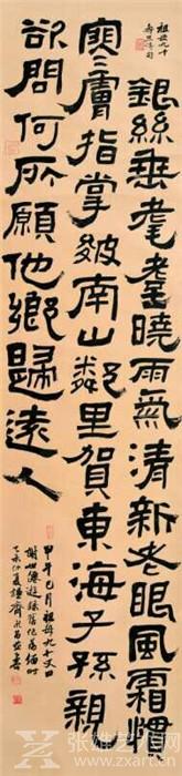 张永昌(中国书法家协会会员)