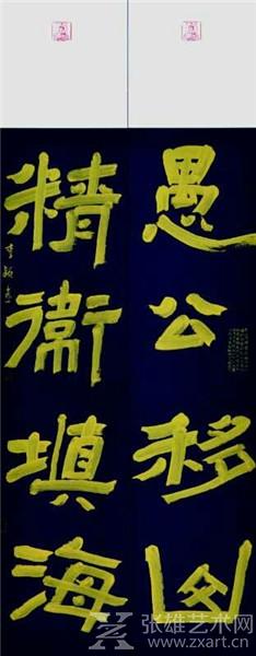 李颖(黑龙江省书法家协会会员)