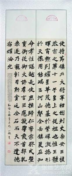 尤一航(2017级书法专业)