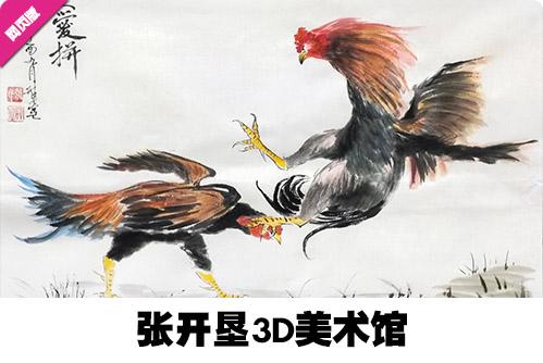 张开垦3D美术馆