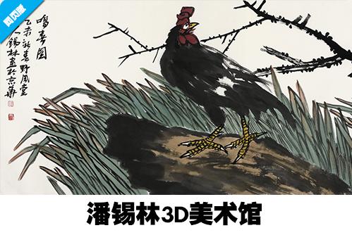 潘锡林3D美术馆