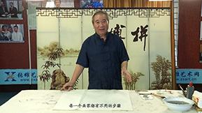 陈玉峰花鸟画教学