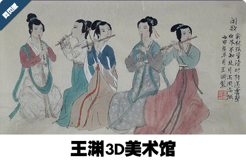 王渊3D美术馆