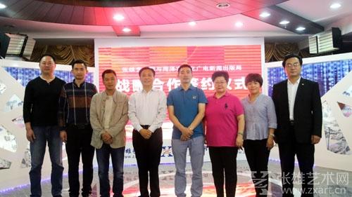 融合与共赢|张雄艺术网与菏泽市文化广电新闻出版局达成战略合作