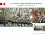 著名山水画家王德泉邮票欣赏