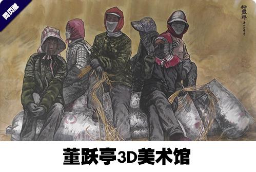 董跃亭3D美术馆