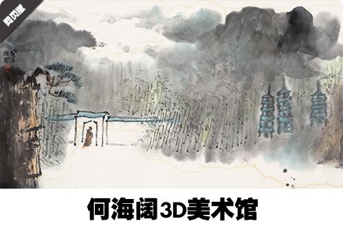 何海阔3D美术馆