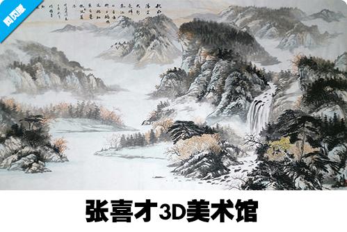 张喜才3D美术馆