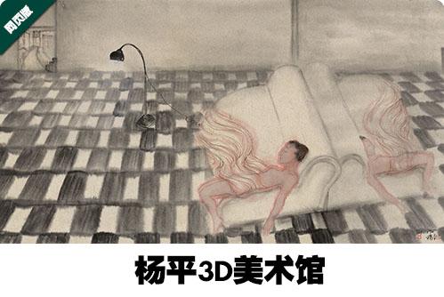 楊平3D美術館