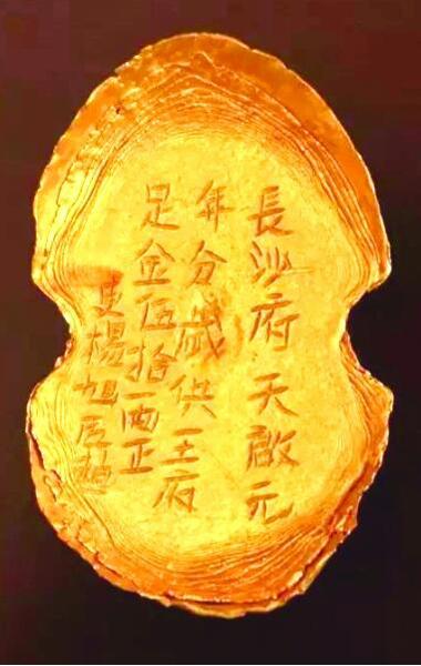 """张献忠""""江口沉银""""盗掘案件中收缴的长沙府天启元年五十两金锭。"""