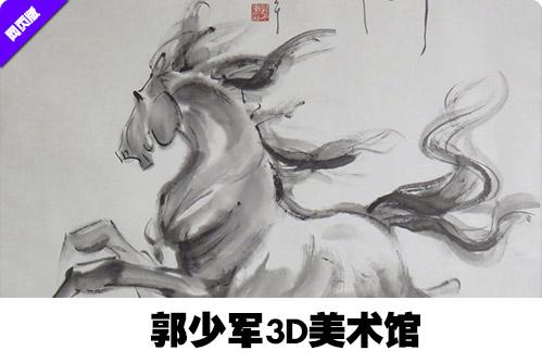 郭少军3D美术馆