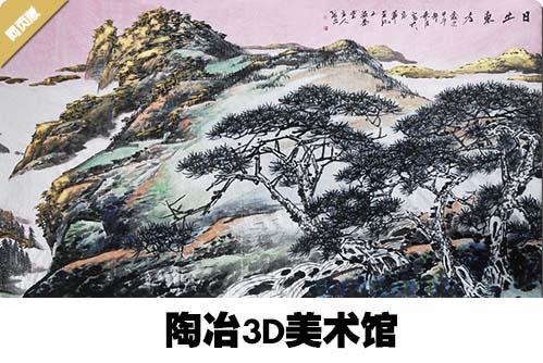 陶冶3D美術館