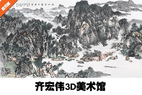 齊宏偉3D美術館